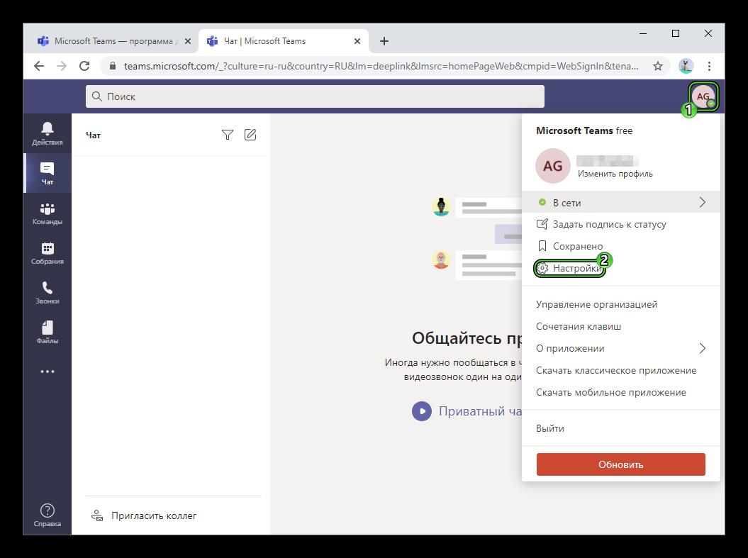 Пункт Настройки в веб-версии Microsoft Teams