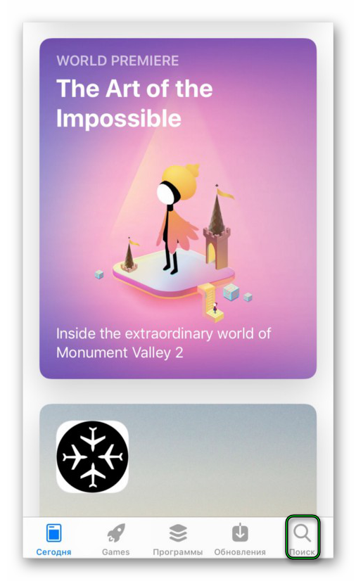 Раздел Поиск в магазине App Store