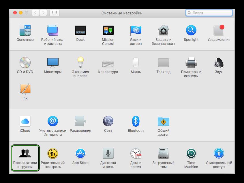 Раздел Пользователи и группы в настройках Mac OS