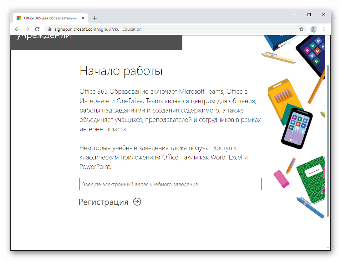 Регистрация учебного аккаунта в Microsoft Teams