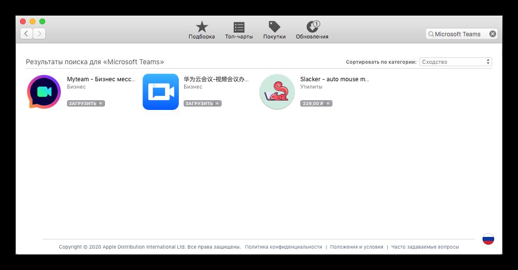 Результаты поиска программы Microsoft Teams в Mac App Store