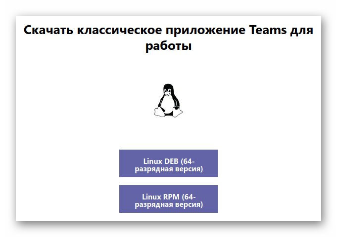 Скачать Microsoft Teams для Linux