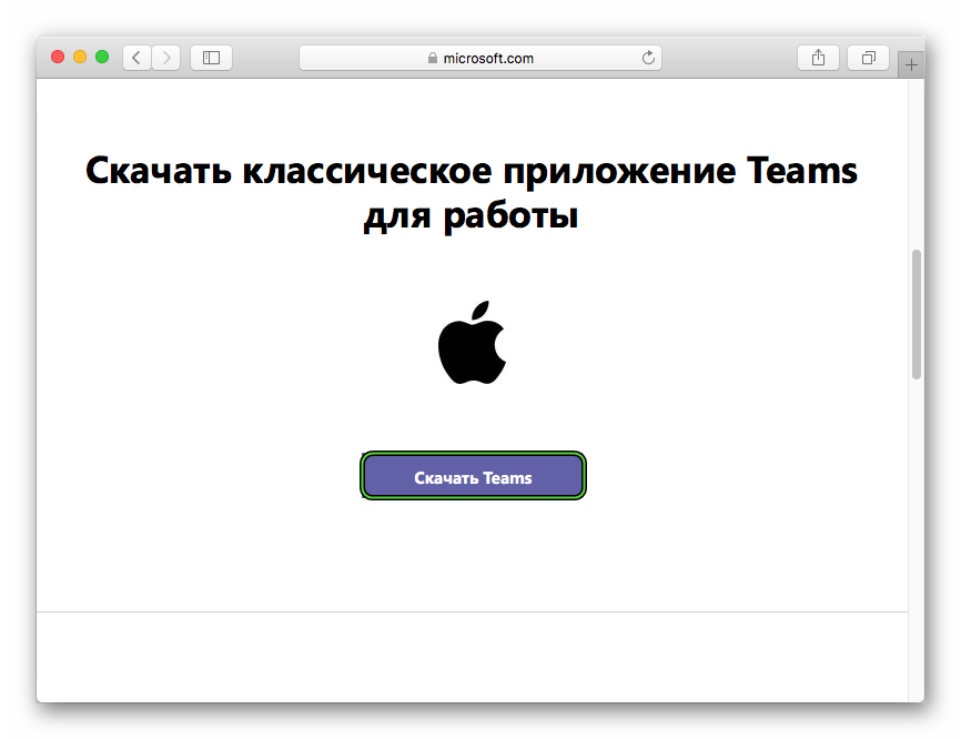 Скачать Microsoft Teams для Mac OS