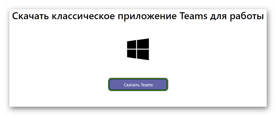 Скачать Microsoft Teams для Windows 10