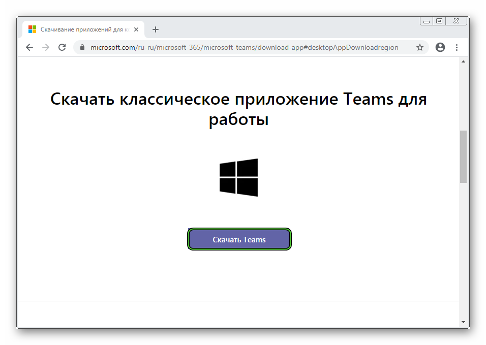 Скачать Microsoft Teams для Windows 7