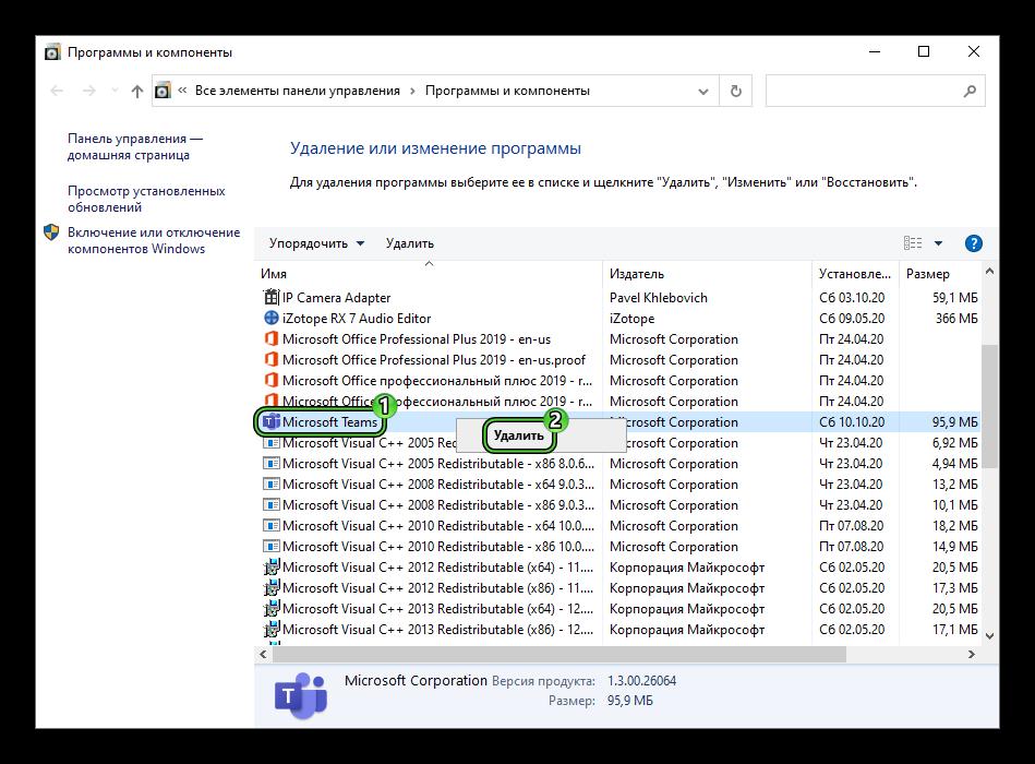 Удалить Microsoft Teams на компьютере Windows 10