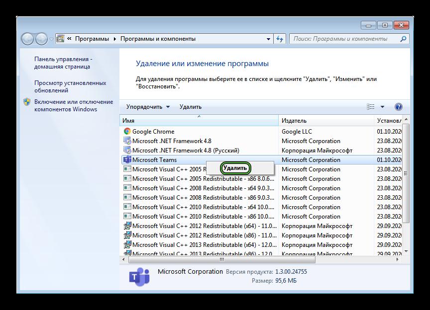 Удалить Microsoft Teams в Windows 7