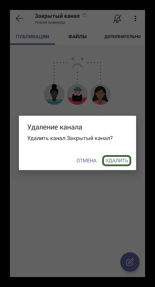 Удалить канал в мобильном приложении