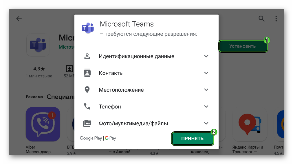 Установить приложение Microsoft Teams в Play Маркете на Android-планшете