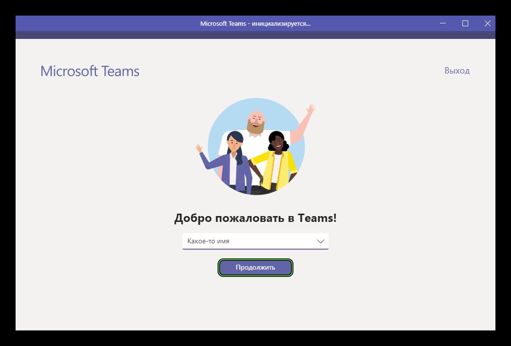 Вход в организацию Microsoft Teams