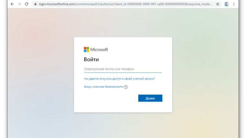 Вход в центр управления Microsoft