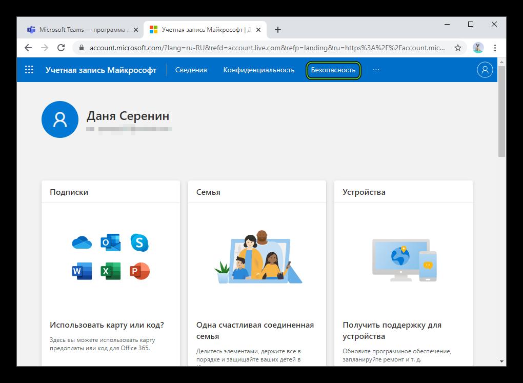Вкладка Безопасность на странице учетной записи Microsoft