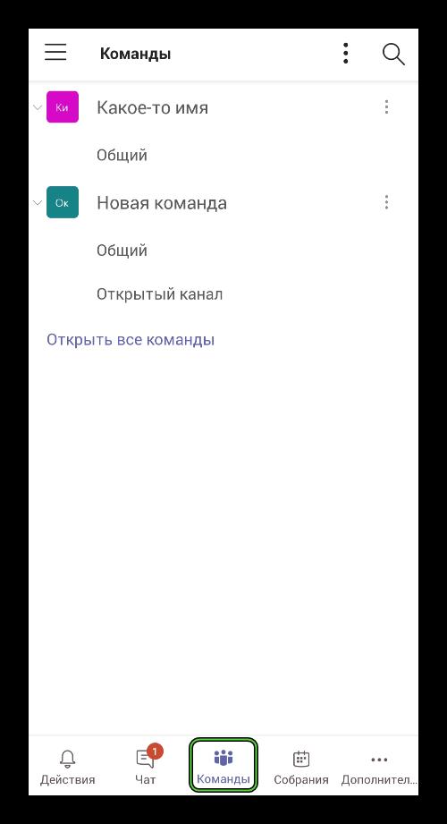 Вкладка Команды в мобильном приложении
