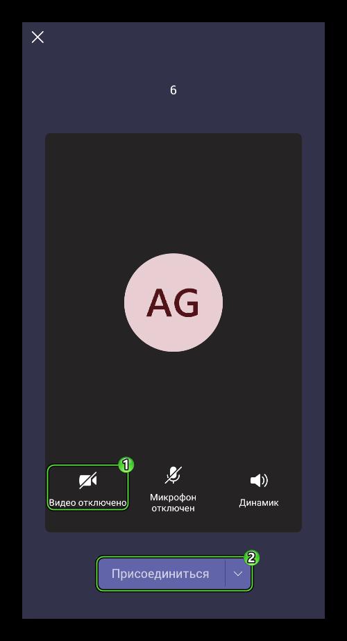 Включение камеры в момент соединения в мобильном приложении Microsoft Teams