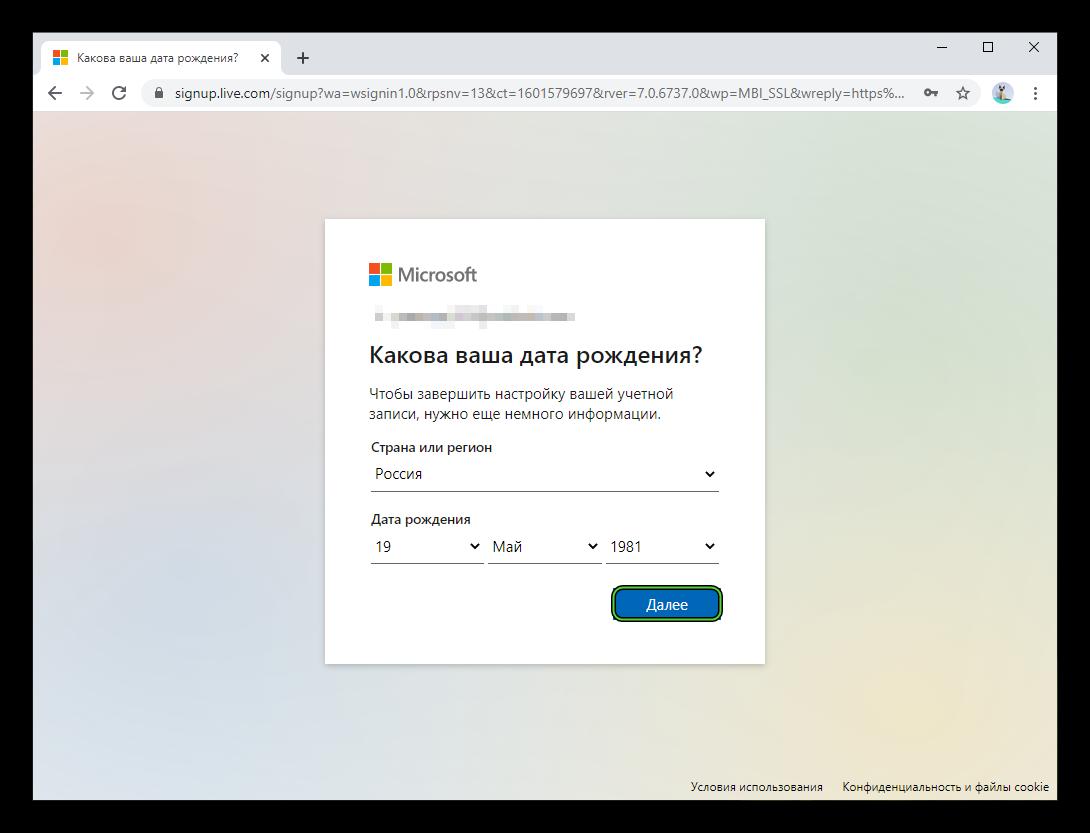 Ввод данных при регистрации почты Outlook