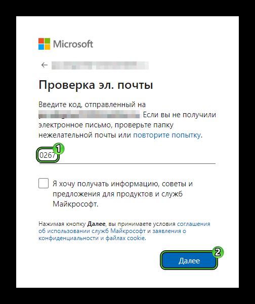 Ввод кода при создании рабочего аккаунта в Microsoft Teams