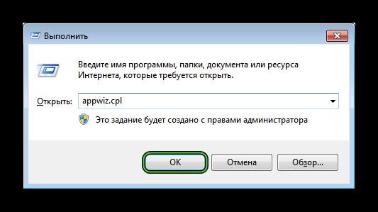 Выполнение команды appwiz.cpl в Windows 7