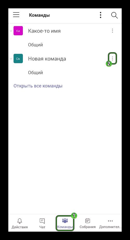 Вызов контекстного меню команды в мобильном приложении