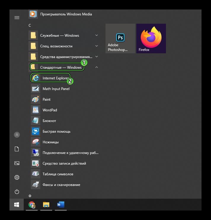 Запуск Internet Explorer в меню Пуск