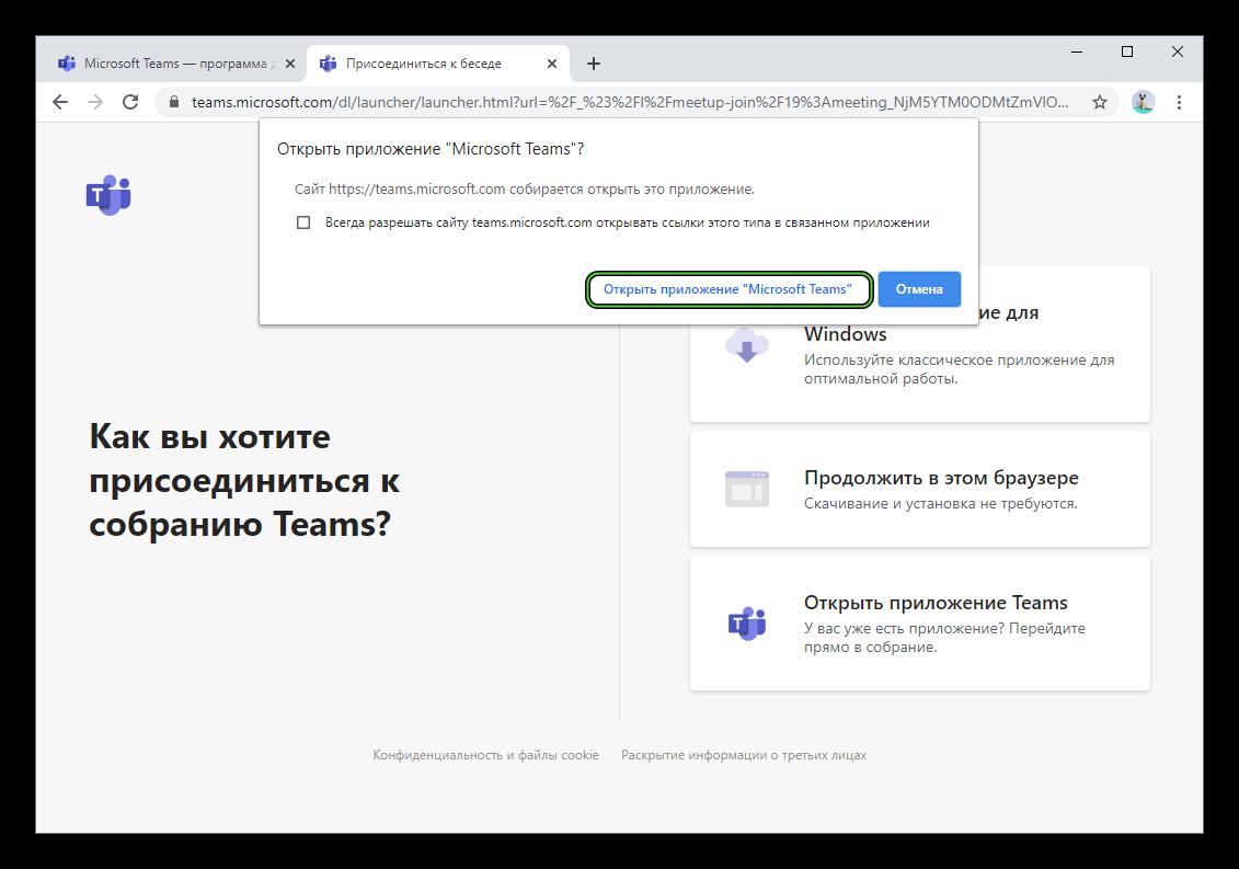 Запуск Microsoft Teams из браузера для входа в собрание