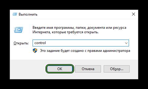 Запуск control через инструмент Выполнить