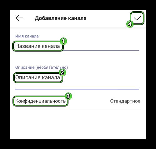 Завершение добавления канала для команды в мобильном приложении